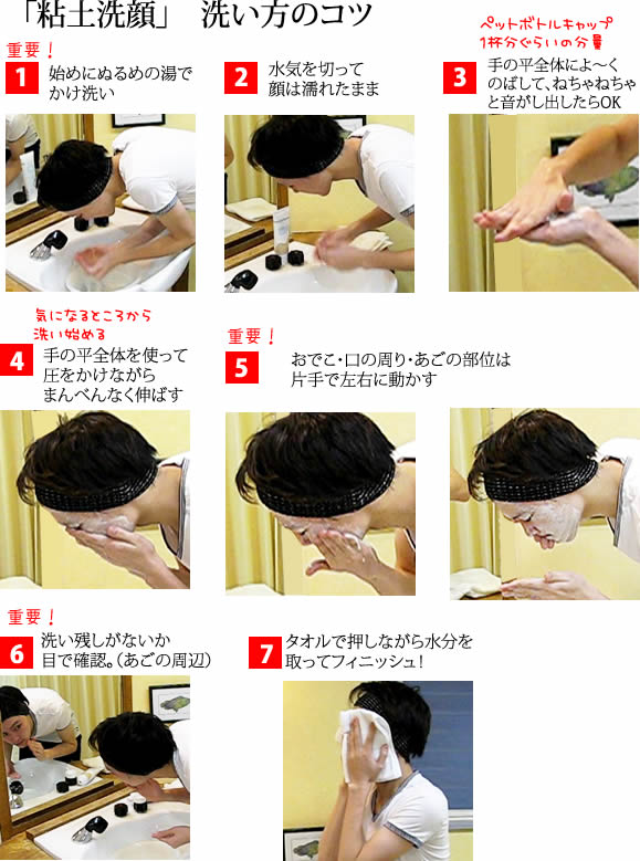 クレイの洗い方