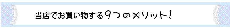 9大メリット